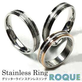 ペアリング サージカルステンレスリング 指輪 上品ラメラインデザイン(1個売り)◆オマケ革命◆
