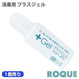 ボディピアス ケア用品 消毒用 プラスジェル 20ml ケアジェル病院 ボディーピアス (1個売り) オマケ革命