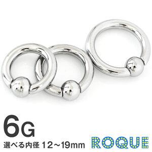 ボディピアス 6G キャプティブビーズリング 定番 シンプル スプリングタイプ(1個売り)◆オマケ革命◆