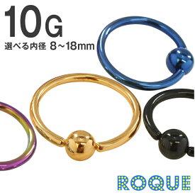 キャプティブ リング 10G ボディピアス カラー(1個売り)◆オマケ革命◆