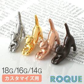 カスタマイズ ねこチャーム ボディピアス 18G 16G 14G (1個売り)◆オマケ革命◆