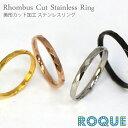 サージカルステンレスリング 指輪 ペアリング RhombusCut 菱形カット加工 (1個売り)◆オマケ革命◆