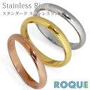 サージカルステンレスリング 指輪 ペアリング スタンダード(1個売り) オマケ革命