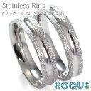 サージカルステンレスリング 指輪 ペアリング グリッターライン(1個売り)◆オマケ革命◆