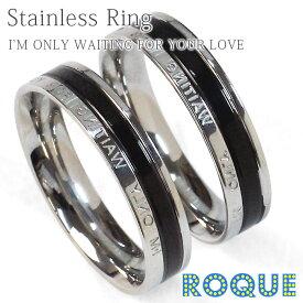 サージカルステンレスリング 指輪 ペアリング I'M ONLY WAITING FOR YOUR LOVE(1個売り)◆オマケ革命◆