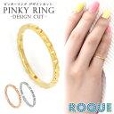ピンキーリング ステンレスリング 指輪 デザインカット(1個売り)◆オマケ革命◆