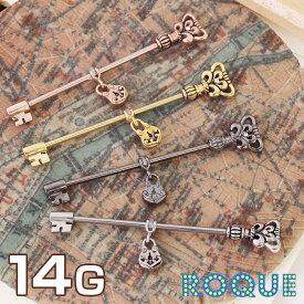 インダストリアルバーベル ボディピアス 14G アンティークKeyチャーム カギ(1個売り)◆オマケ革命◆