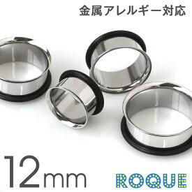 ボディピアス 12mm 定番 シンプル シングルフレアアイレット ホール ゴムキャッチ付き(1個売り)◆オマケ革命◆