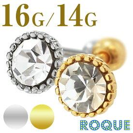 ボディピアス 16G 14G ラウンドカットジュエルストレートバーベル(1個売り)◆オマケ革命◆