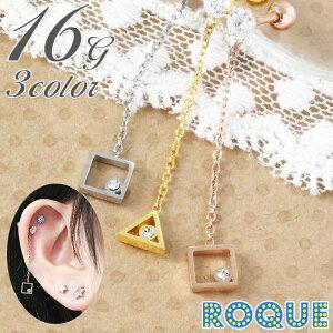 ボディピアス 16G ジュエルトップエレガントチェーン ストレートバーベル(1個売り)◆オマケ革命◆