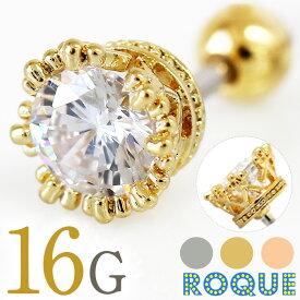 ボディピアス 16G クラウンジュエルストレートバーベル(1個売り)◆オマケ革命◆