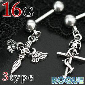 ボディピアス 16G スカル クロス調チャーム ストレートバーベル(1個売り)◆オマケ革命◆