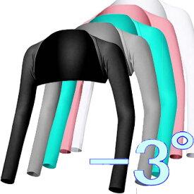 ずれないアームカバー 全11カラー 体感温度 -3° UPF 50+ メガゴルフ 夏の雪 ショールアームカバー 【UV-F506 Series】【ネコポス 対応】 0613bonus_coupon