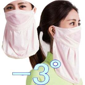 【男女兼用 フリーサイズ 全4カラー】【体感温度 -3°】【UPF 50+】【MEGA Golf 夏の雪 Sun Guard Mask】 メガゴルフ 夏の雪 サンガード マスク 【UV-502 Series】【メガアイスクールウェアシリーズ】【ネコポス 対応】