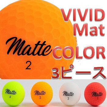 【 わけあり アウトレット B級品 】【3ピース】【 VIVID Mat Color Ball Matte 】 ビビッド マット カラー ゴルフ ボール マッテ 【6球入】02P05Nov16