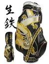 【即納】【2匹の昇り龍 刺繍】【生鉄 刺繍 キャディバッグ】本物を追求する生鉄シリーズに キャディバッグが新登場! …