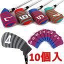 【番手別 10本組】【全6色】【Forbos Knit Iron Cover】 フォーボス ニットアイアン カバー 10個入り 【番手表示あり…