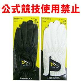 【Kasco MODEC Golf Glove】抜群のグリップ力で公式競技使用不可! キャスコ モデック ゴルフグローブ 【MD-1318】【ネコポス 対応】 02P05Nov16