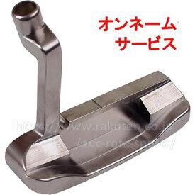 【オンネーム無料サービス】【HIROTA GOLF Brass Forged Putter Short Neck】 広田ゴルフ ブラス フォージド パター ショート ネック 【ネーム彫刻】【ピンタイプ】【送料無料】【smtb-k】【kb】