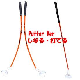 【待望のパターバージョン】 柔らかいシャフトでプロスイングを身につける 広田ゴルフ ロジャーキング スイングドクター パター 02P05Nov16