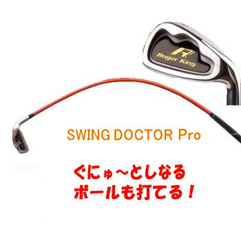 【進化したアイアンタイプ】 ムチのようにしなる柔らかいシャフトでプロスイングを身につける ボールも打てる練習機 広田ゴルフ ロジャーキング スイングドクタープロ アイアンタイプ 02P05Nov16