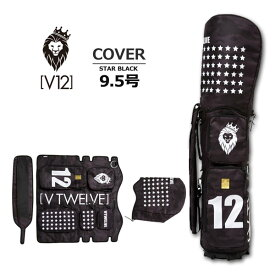 V12 キャディバッグカバー メンズ レディース 黒 STAR BLACK 黒 9.5インチ v121710cv01m【 あす楽 送料無料 】[ ヴィトゥエルヴ 着せ替え 9.5型 ゴルフバッグ キャディバック ギフト golf ゴルフ 新作 プレゼント レア ]