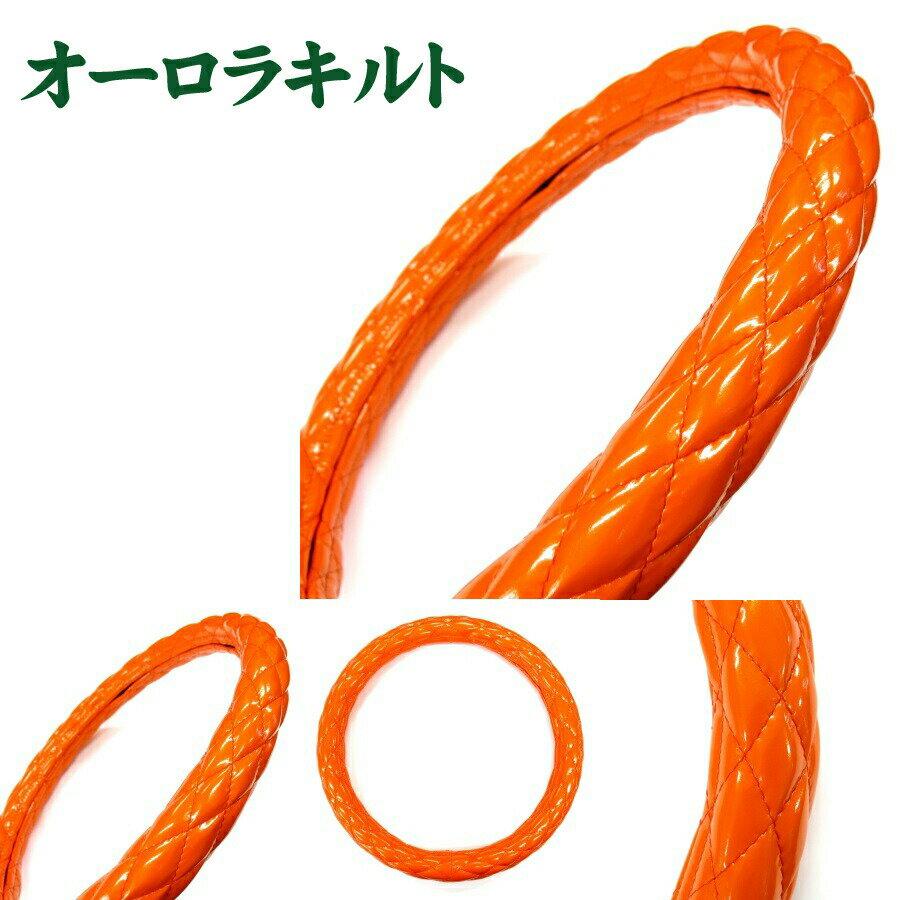 オーロラキルトハンドルカバー オレンジ