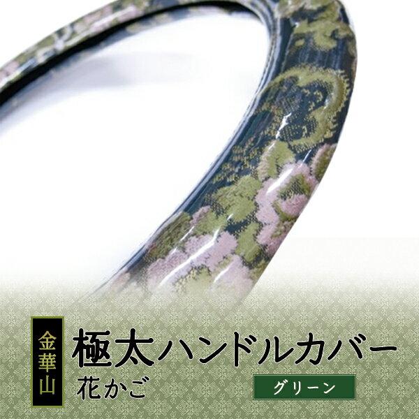 金華山ハンドルカバー 花かご グリーン