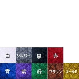 金華山3点式センターカーテン Mサイズ ローレルモケット【代引不可】