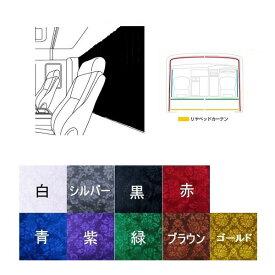 ローレルモケット リアーベッド後ろ窓カーテン【代引き不可】