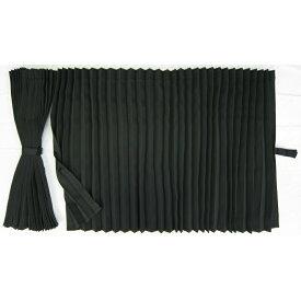 【お買得】トラック用カーテン 遮光プリーツ仮眠カーテン ブラック