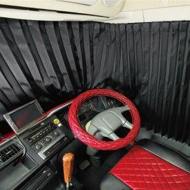 雅 トラック車種別仮眠カーテン いすゞファイブスターギガ・ギガ・07フォワード用