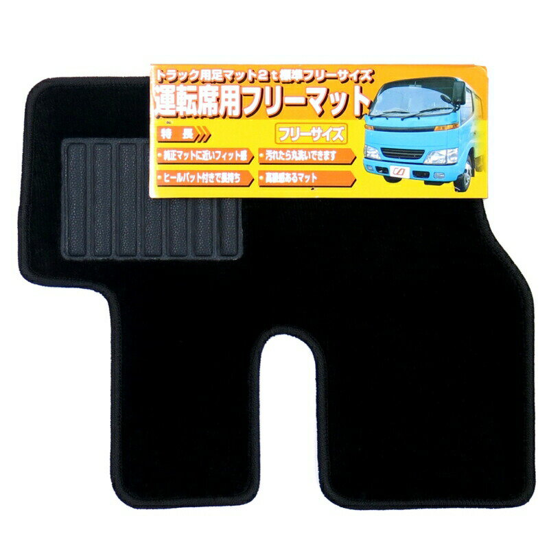 2tトラック用フロアマット運転席のみM-711ブラック