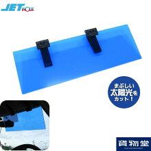 JET503823アクリルサンバイザー(2t〜乗用車運転席側用)ブルー