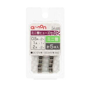 エーモン3665 ミニ管ヒューズ 5本セット(0.5A×2本,1A×1本,2A×2本)|トラック用品 トラック用 トラック エーモン 補修 パーツ