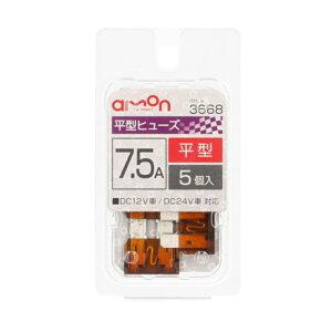 エーモン3668 平型ヒューズ7.5A×5個入 |トラック用品 トラック用 トラック エーモン 補修 パーツ