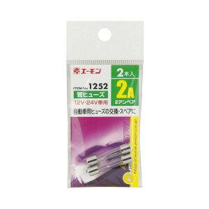 エーモン 1252 管ヒューズ 2A(2本入)