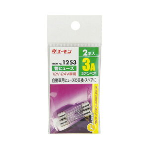 エーモン 1253 管ヒューズ 3A(2本入)