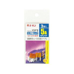 エーモン 1272 ミニ平型ヒューズ 5A(2個入)