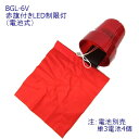BGL-6V 赤旗付電池式LED制限灯(電池別売)