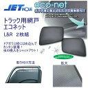 JET 590214 エコネット(トラック用網戸) 三菱ふそうスーパーグレート用