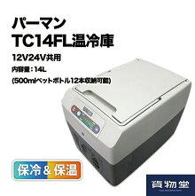 TC14FL温冷蔵庫(DC12V24V共用)