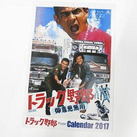 【SALE】2017年度版東映トラック野郎ポスターカレンダー