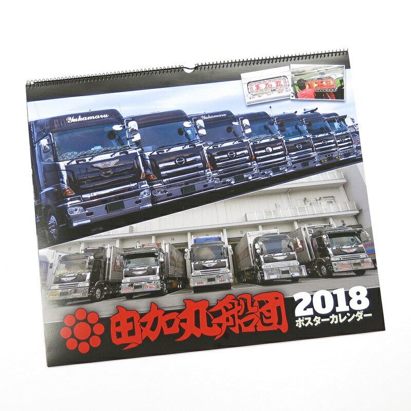 2018年度版カミオン特製由加丸ポスターカレンダー