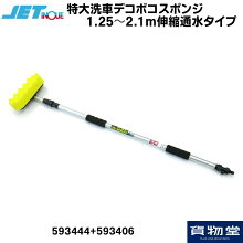 JET特大洗車デコボコスポンジスポンジ(1.25〜2.1m伸縮通水タイプ)