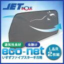 JET 590223 エコネット(トラック用網戸) いすずファイブスターギガ用