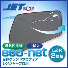JET590215エコネット(トラック用網戸)日野グランドプロフィア/レンジャープロ用