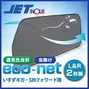 JET 590212 エコネット(トラック用網戸) いすずギガ・320フォワード用