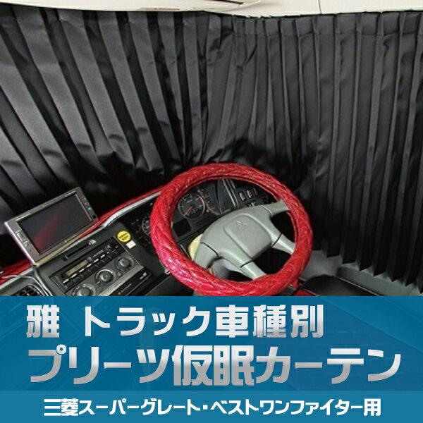 雅 トラック車種別仮眠カーテン 三菱スーパーグレート・ベストワンファイター用