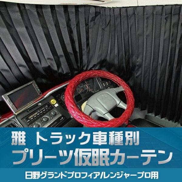 雅 トラック車種別仮眠カーテン 日野グランドプロフィア/レンジャープロ用